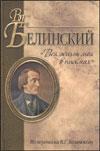В.Г. Белинский: