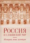 Россия и славянский мир: история, язык, культура
