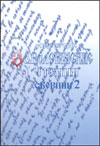 Международные Заволокинские чтения