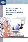 Безопасность Беларуси в гуманитарной сфере