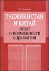 Таджикистан и Китай. Опыт и возможности соразвития.