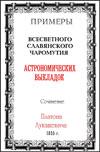 Примеры всесветного славянского чаромутия астрономических выкладок, с присоединением объяснения обратного чтения названий букв алфавитов греческого и коптского