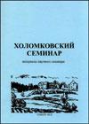 Холомковский семинар