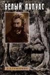 Белый папуас: Н.Н. Миклухо-Маклай на фоне эпохи