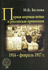 Первая мировая война и российская провинция