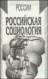 Российская социология