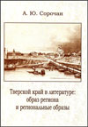 Тверской край в литературе: образ региона и региональные образы