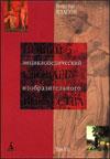 Новый энциклопедический словарь изобразительного искусства