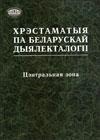 Хрэстаматыя па беларускай дыялекталогii. Цэнтральная зона