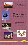 Москва – Рязань