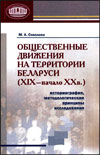 Общественные движения на территории Беларуси (XIX – начало XX в.)