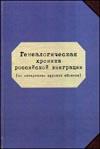 Генеалогическая хроника российской эмиграции