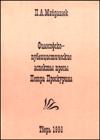 Философско-публицистические аспекты прозы Петра Проскурина