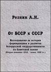 От БССР к СССР: Исследование по истории формирования белорусской государственности на советской основе