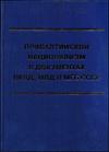 Прибалтийский национализм в документах НКВД, МВД и МГБ СССР