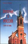 Лютеране в России XVI–XX вв.