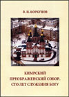 Кимрский Преображенский собор. Сто лет служения Богу