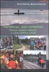 Папуасы – без прикрас: практический путеводитель по второму острову Земли
