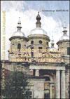Емельяновский храм во имя Святителя Николая Чудотворца