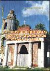 Степуринский храм святых мучеников Флора и Лавра