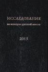 Исследования по истории русской мысли