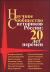 Научное сообщество историков России