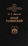 Край Раменский