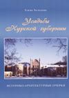 Усадьбы Курской губернии