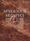 Археалогiя Беларусi