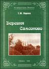 Деревня Самсоново