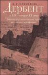 Дербент в XIX – начале XX века