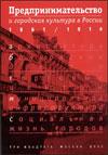 Предпринимательство и городская культура в России. 1861–1914