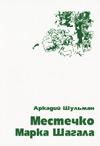 Местечко Марка Шагала