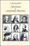 Лермонтов и литература Франции
