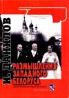 Размышления западного белоруса