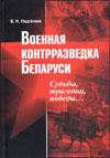 Военная контрразведка Беларуси