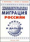 Интеллектуальная миграция россиян