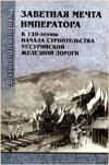Заветная мечта императора. К 120-летию начала строительства Уссурийской железной дороги