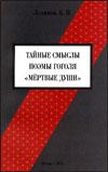 Тайные смыслы поэмы Гоголя