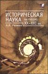 Историческая наука на рубеже XX–XXI вв.