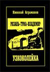 Рязань – Тума – Владимир. Узкоколейка (1893–1999 гг.)