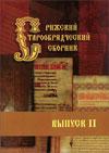 Рижский старообрядческий сборник