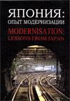 Япония: опыт модернизации