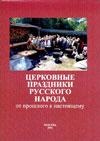 Церковные праздники русского народа: от прошлого к настоящему