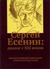 Сергей Есенин: Диалог с XXI веком