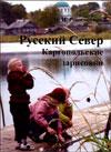 Русский Север: Каргопольские зарисовки