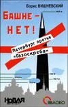 Башне – нет!: Петербург против