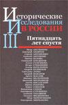 Исторические исследования в России