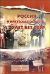 Россия и Иркутская область – 20 лет  без СССР