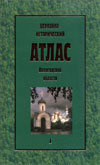 Церковно-исторический атлас Вологодской области